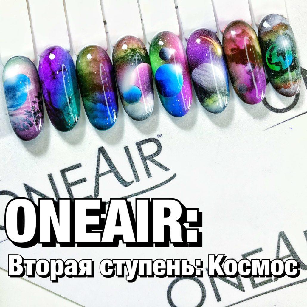 2 ступень аэрография на ногтях OneAir космос
