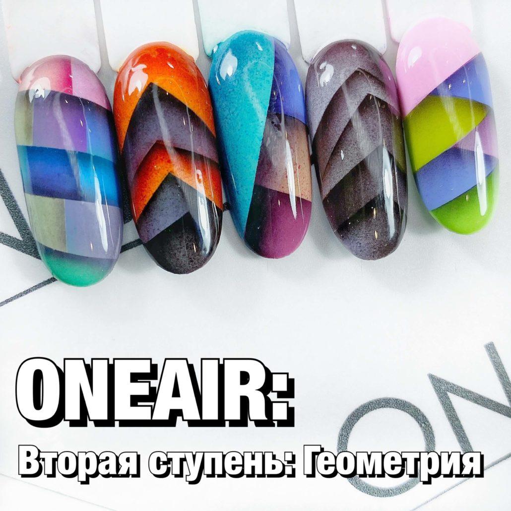 2 ступень аэрография на ногтях OneAir Геометрия