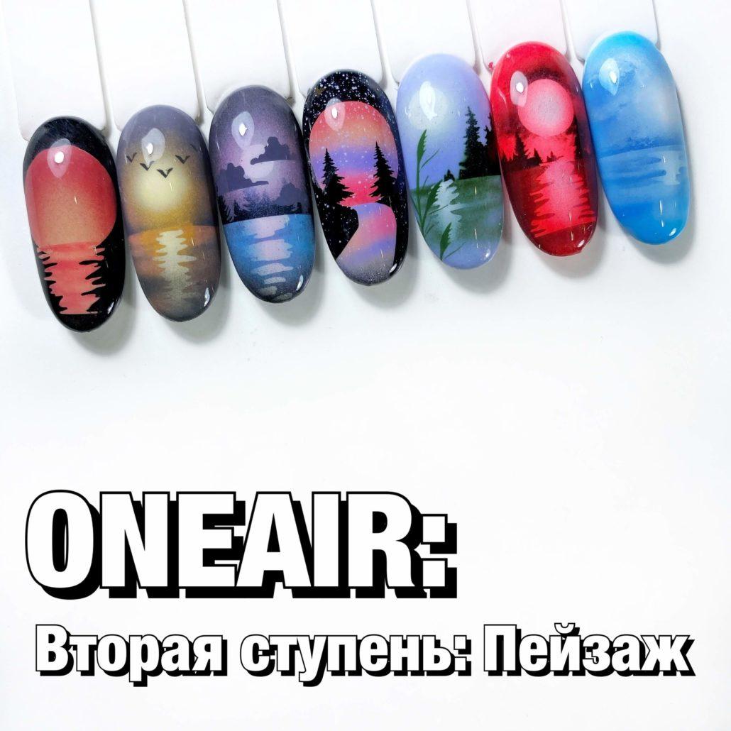 2 ступень аэрография на ногтях OneAir пейзаж